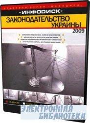 Законодательство Украины (Октябрь 2009)