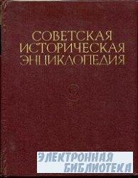 Советская Историческая Энциклопедия (в шестнадцати томах)