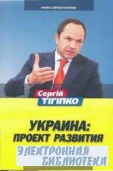 Украина: Проект развития