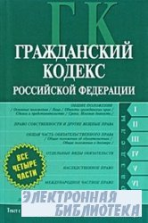 Гражданский Кодекс Российской Федерации. Текст с изменениями и дополнениями на 1 ноября 2009г.