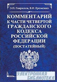 Комментарий к части 4 Гражданского кодекса Российской Федерации (постатейный)