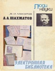 Люди науки – А.А. Шахматов: пособие для учащихся