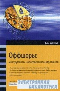 Оффшоры: инструменты налогового планирования и налоговой оптимизации