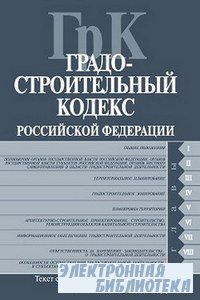 Градостроительный Кодекс Российской Федерации Текст с изменениями и дополне ...