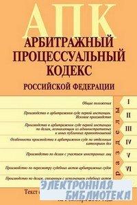 Арбитражный Процессуальный Кодекс Российской Федерации. Текст с изменениями ...