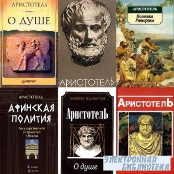 Сборник книг Аристотеля