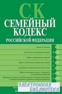 Семейный Кодекс Российской Федерации. Текст с изменениями и дополнениями на 1 октября 2009г.