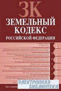 Земельный Кодекс Российской Федерации. Текст с изменениями и дополнениями на 1 октября 2009г.