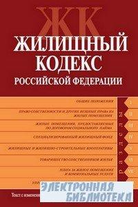 Жилищный Кодекс Российской Федерации. Текст с изменениями и дополнениями на ...