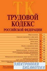 Трудовой Кодекс Российской Федерации. Текст с изменениями и дополнениями на ...