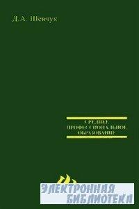 Кредитная политика банков: цели, элементы и особенности формирования (на пр ...