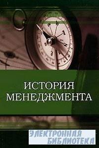 История менеджмента: учебное пособие (учебник, лекции)