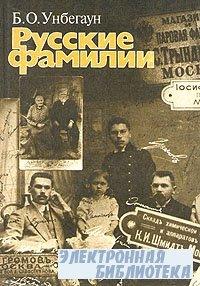 Русские фамилии
