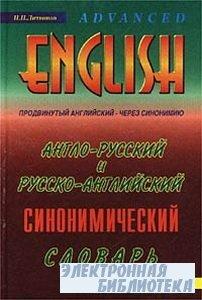 Англо-русский и русско-английский синонимический словарь с тематической классификацией