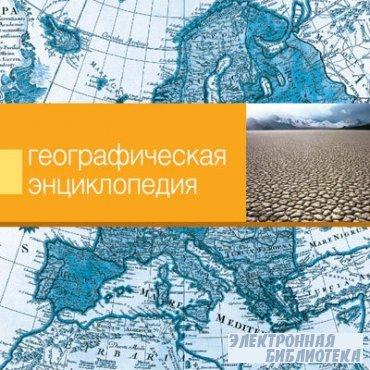 Географическая энциклопедия