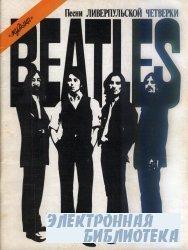 Beatles.Песни ливерпульской четверки