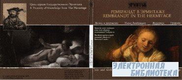 Цикл курсов Государственного Эрмитажа.Рембрандт в Эрмитаже