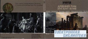 Цикл курсов Государственного Эрмитажа.Древний Рим