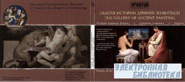 Цикл курсов Государственного Эрмитажа.Галерея истории древней живописи