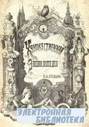 Художественная энциклопедия в двух томах