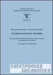 Історія культури України