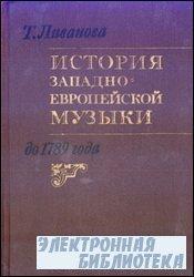 История западноевропейской музыки до 1789 года. В двух томах. Том 2