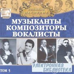 Великое наследие том 5. Музыкальные композиторы, вокалисты.