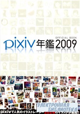 Pixiv Official Book 2009