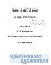 Монета и вес в Росси до конца XVIII столетия