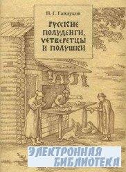 Русские полуденги, четверетцы и полушки XIV–XVII вв.