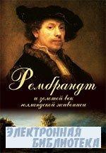 Рембрандт и золотой век голландской живописи
