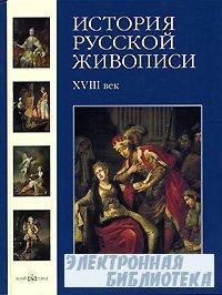 История русской живописи. В 12 томах. Том 2. XVIII век