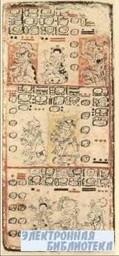 Древние рукописи Майя. Дрезденский кодекс