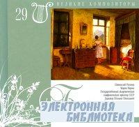 Великие композиторы. Том 29. Брамс
