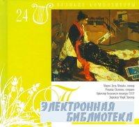 Великие композиторы (Коллекция издательства «Комсомольская Правда»). Том 24. Пуччини