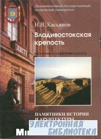 Владивостокская крепость. История и современность