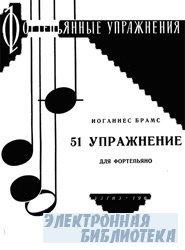 51 упражнение для фортепиано