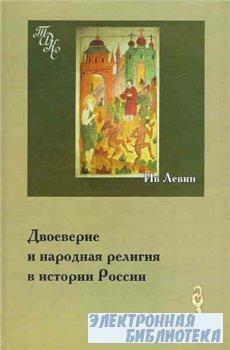 Двоеверие и народная религия в истории России