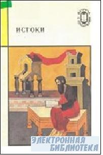 Истоки. Памятники древнерусской литературы
