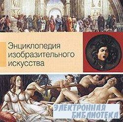 Энциклопедия изобразительного искусства