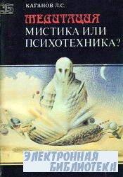 Медитация: мистика или психотехника?
