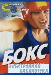 Бокс. Основы техники бокса