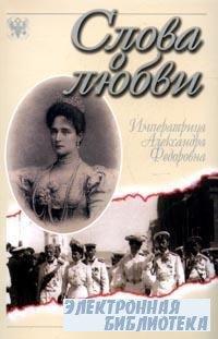 Слова о любви Императрица Александра Федоровна