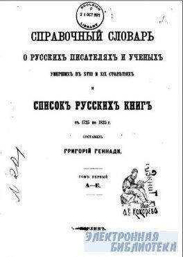 Справочный словарь о русских писателях и ученых