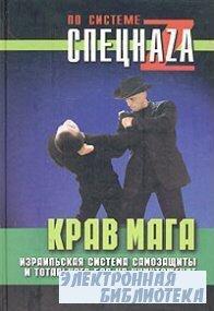 Крав Мага. Израильская система самозащиты и тотального боя на уничтожение»
