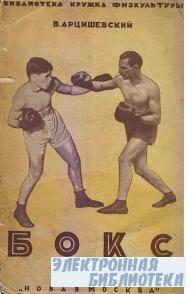 Арцишевский В.А. – «Бокс»