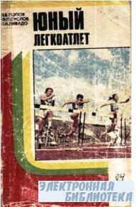 Юный легкоатлет