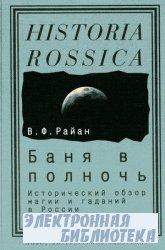 Баня в полночь: Исторический обзор магии и гаданий в России
