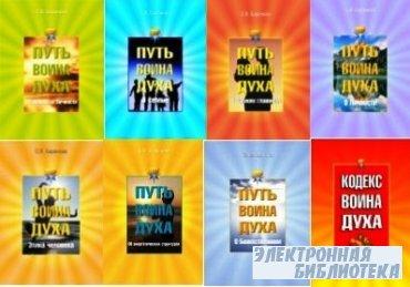 Путь воина духа . Собрание из  9 книг