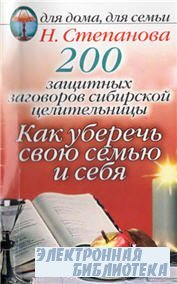 200 защитных заговоровсибирской целительницы:Как уберечь свою семью и себя